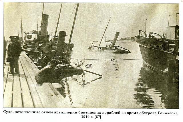 Суда потопленные огнем артиллерии британских кораблей во время обстрела Геническа в 1919 г.