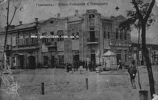 Центральная улица Проспект в дореволюционном Геническе