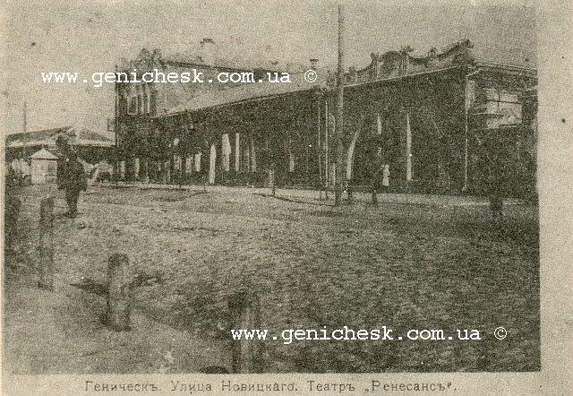 Генический театр Ренессансс