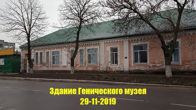 Краеведческий музей в Геническе