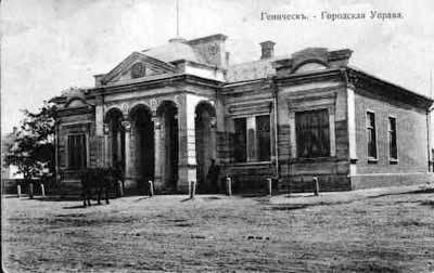 Фото дореволюционной городской управы в Геническе