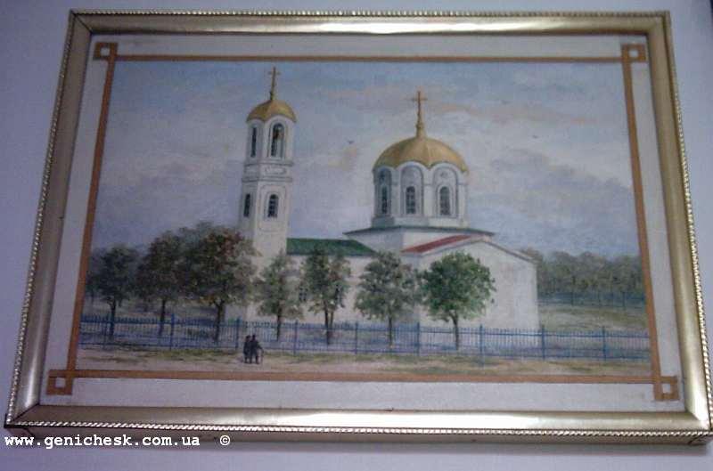 Генический православный собор