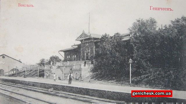 Железнодорожный вокзал в Геническе до 1943 года