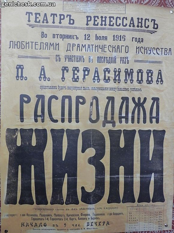 Театр в Геническе